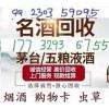 广宗有没有收烟酒的门市广宗下县哪里回收烟酒价格高、