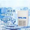 上海尼托瓦克制冰机维修-各中心统一派单网点